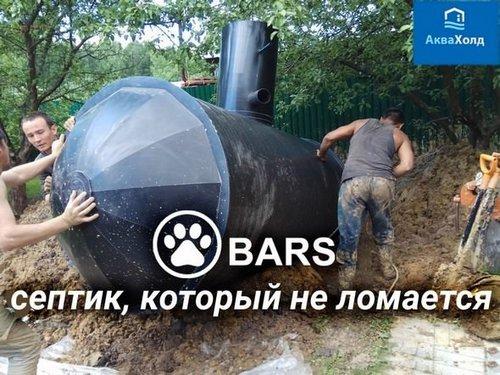 chto-takoe-septik-dlya-kanalizacii-8