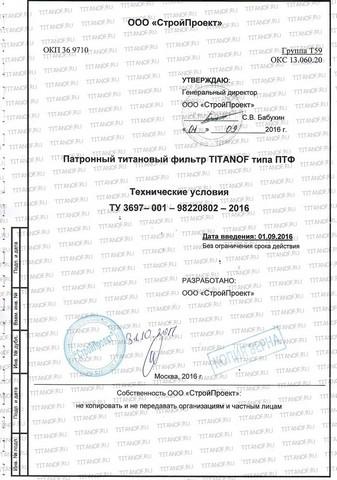 технические условия фильтра titanof