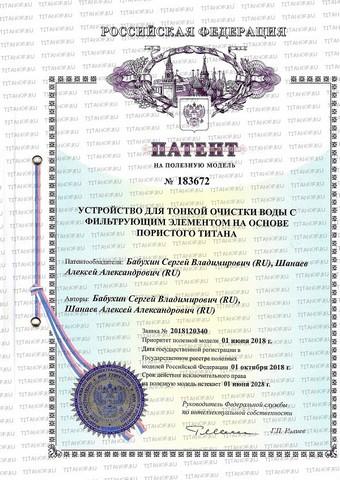патент на титановый фильтр